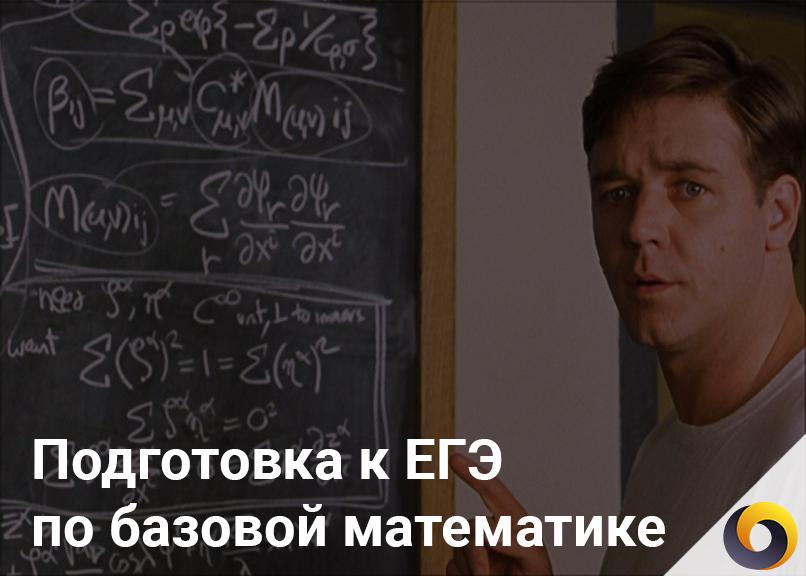 Подготовка к ЕГЭ по математике — базовый уровень
