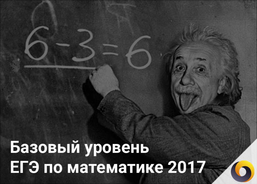 ЕГЭ по математике 2018 года. Базовый уровень