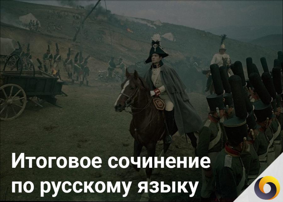 Итоговое сочинение по русскому языку и литературе 6 декабря 2018 года