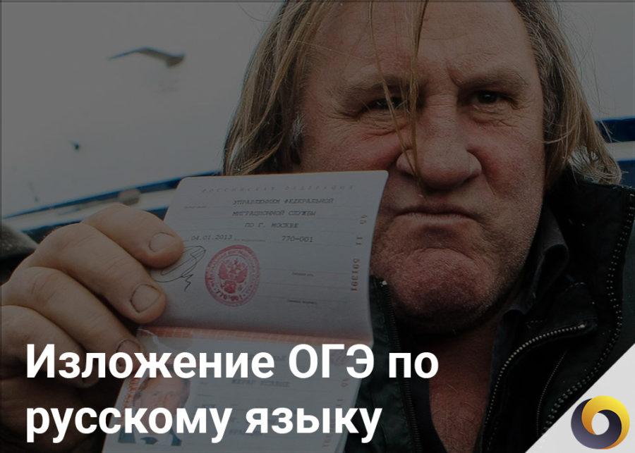 Как написать изложение по русскому языку ОГЭ 2018