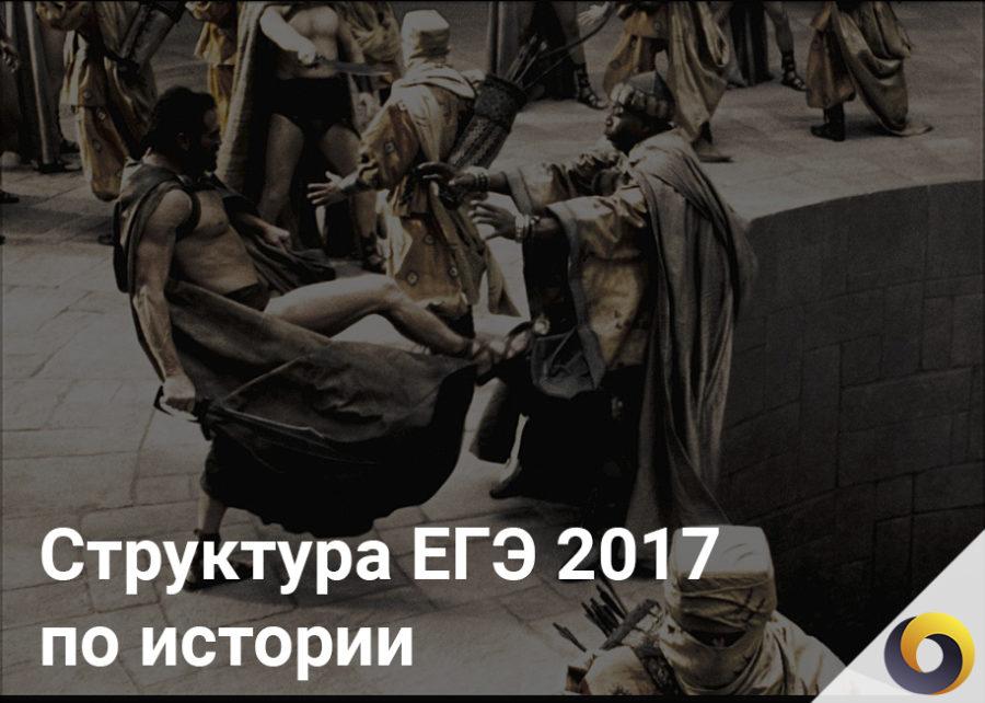 Структура демонстрационного варианта ЕГЭ 2018 года по истории