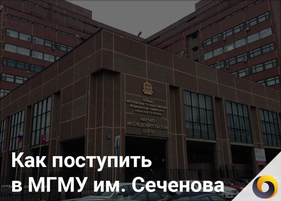 Как поступить на бюджет в МГМУ им. Сеченова