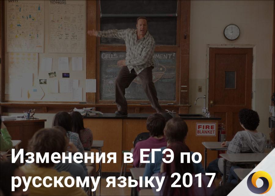 Изменения в ЕГЭ по русскому языку 2018 года