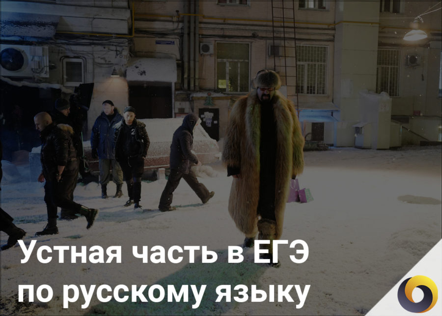Устная часть ЕГЭ по русскому языку 2018 года