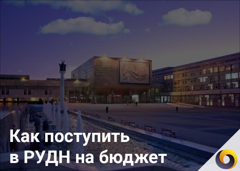 Рудн факультеты проходные баллы егэ 2018 на бюджет