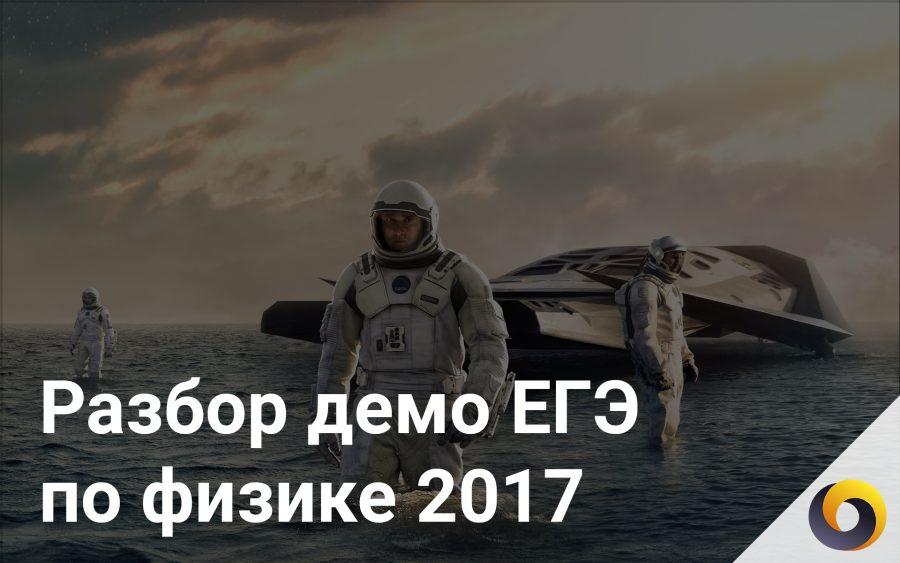 Структура демонстрационного варианта по физике 2018 года
