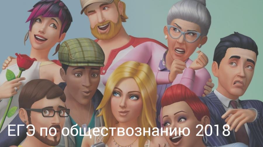 Содержание ЕГЭ по обществознанию 2018 года