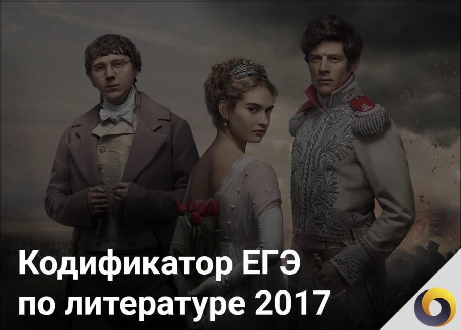 Кодификатор по литературе 2018 ЕГЭ