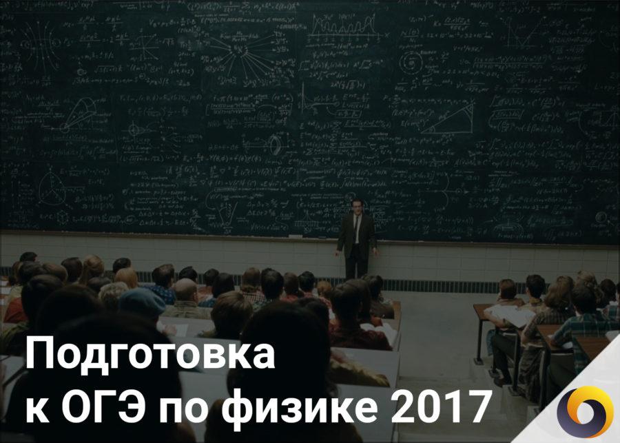 План подготовки к ОГЭ по физике 2018