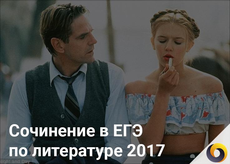Сочинения в ЕГЭ по литературе 2018
