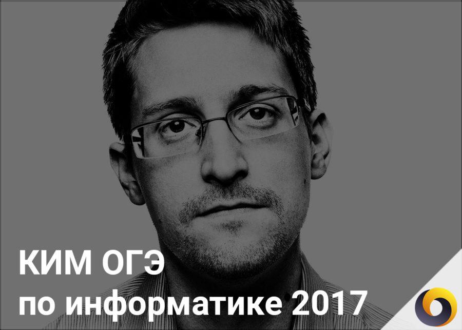 КИМы по информатике ОГЭ 2018