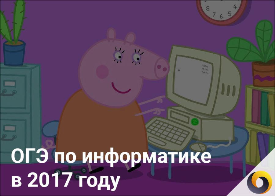 ОГЭ по информатике 2018 год