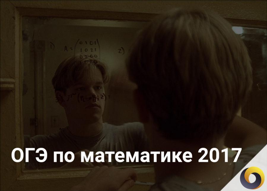 ОГЭ по математике 2018 года