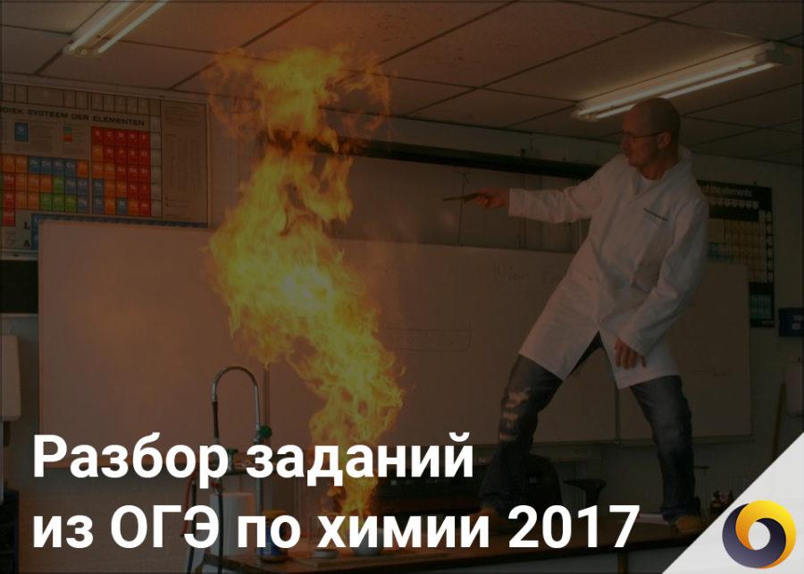 Разбор заданий ОГЭ по химии 2018