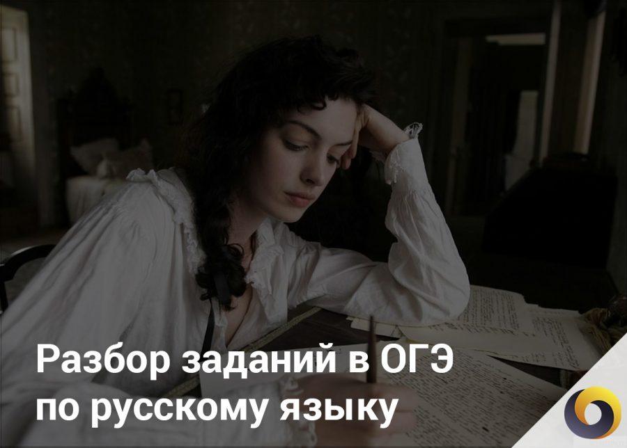 Разбор заданий в ОГЭ по русскому языку