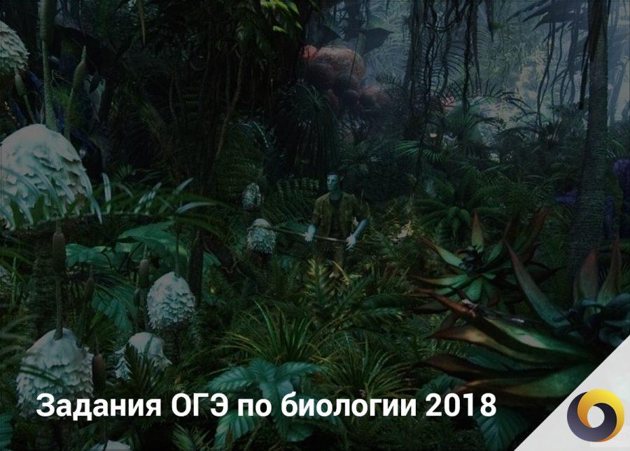 Задания ОГЭ по биологии 2018