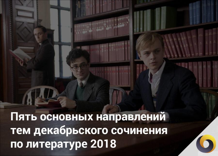 Пять основных направлений тем декабрьского сочинения по литературе 2018