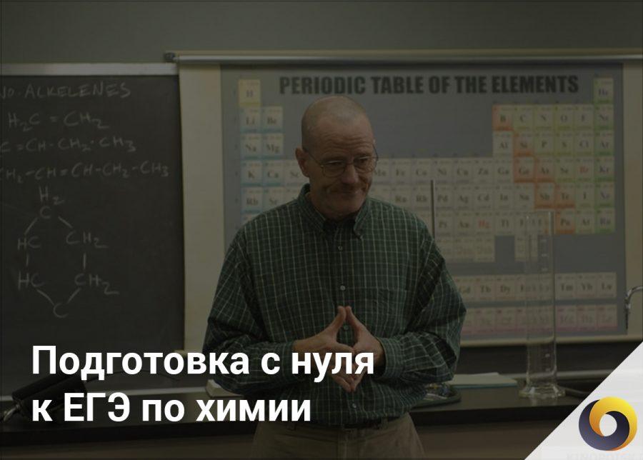 Подготовка с нуля к ЕГЭ по химии