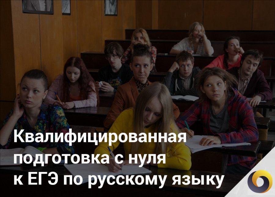Квалифицированная подготовка с нуля к ЕГЭ по русскому языку
