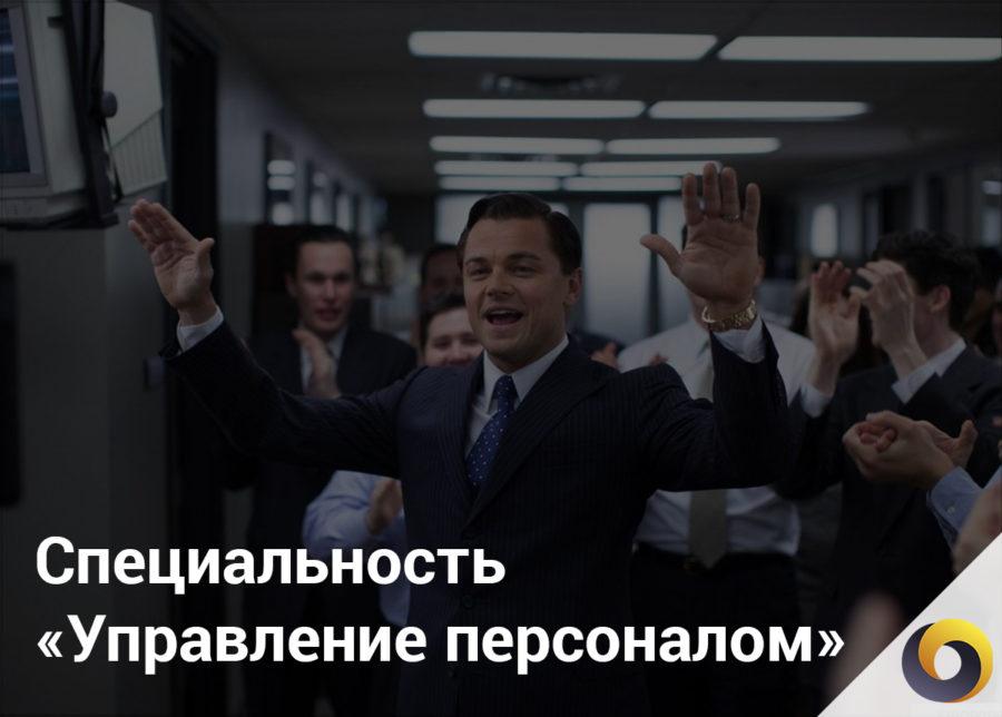 Специальность «Управление персоналом»