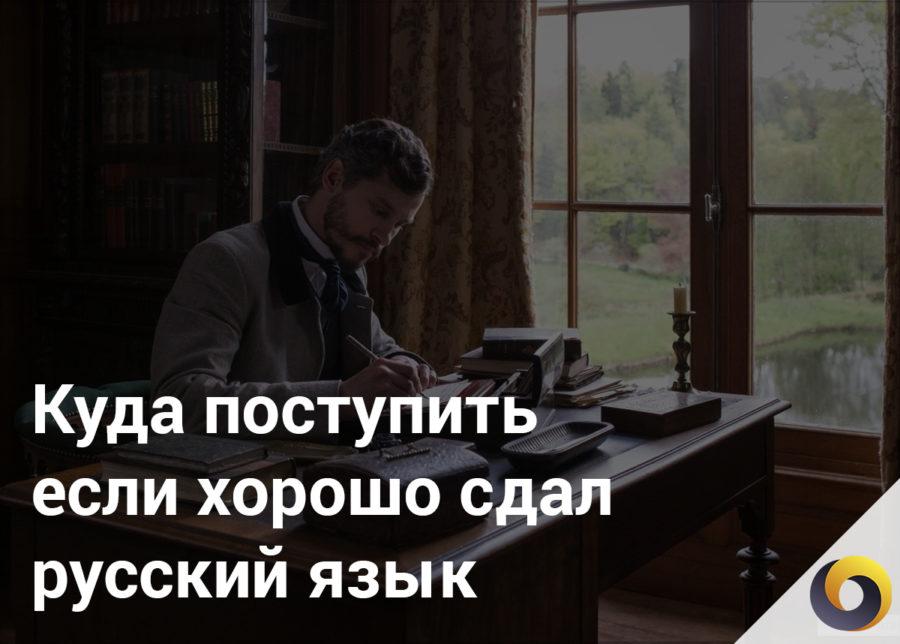Куда поступать, если хорошо сдал русский язык