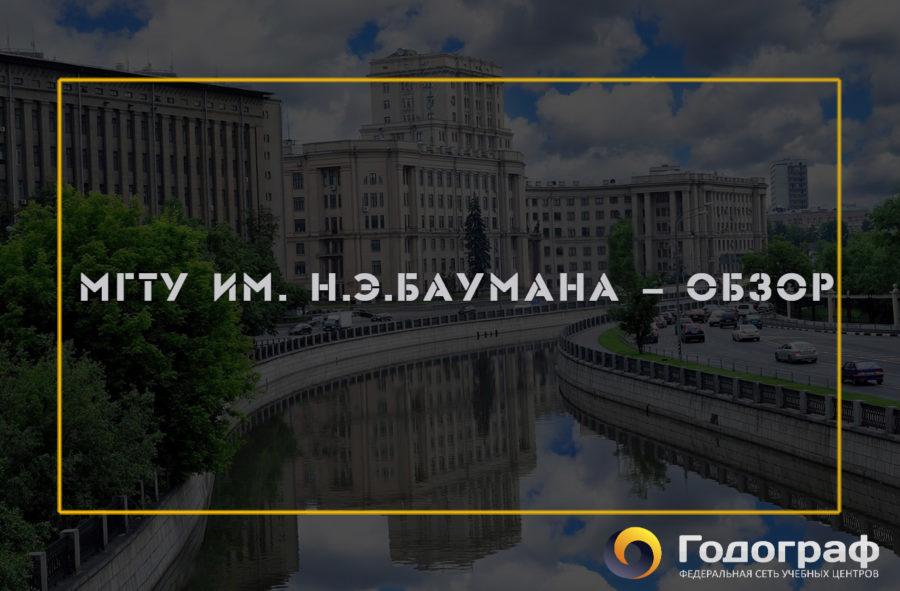 Обзор МГТУ им. Баумана