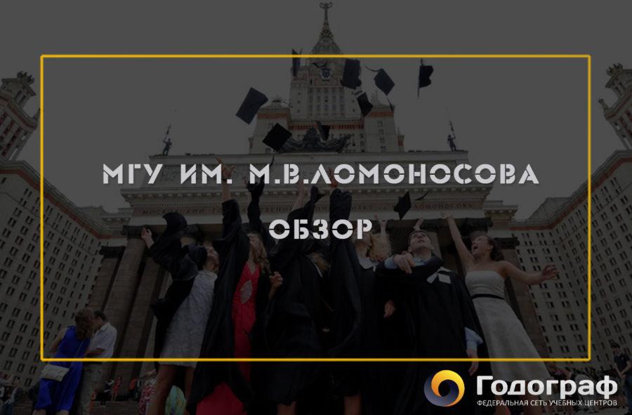 Обзор МГУ
