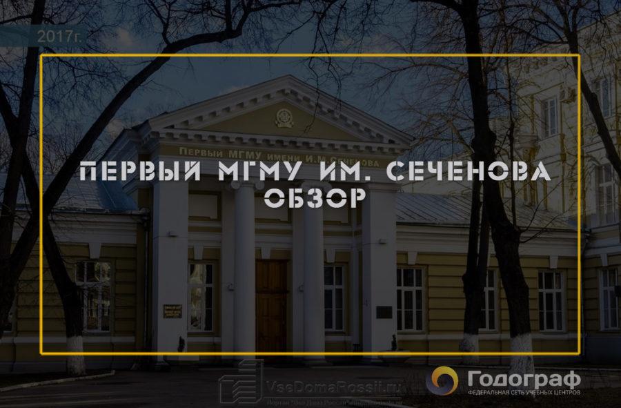 Обзор Первого МГМУ им. Сеченова
