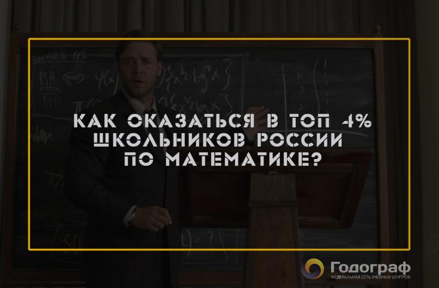 Как оказаться в ТОП 4% школьников России по математике?