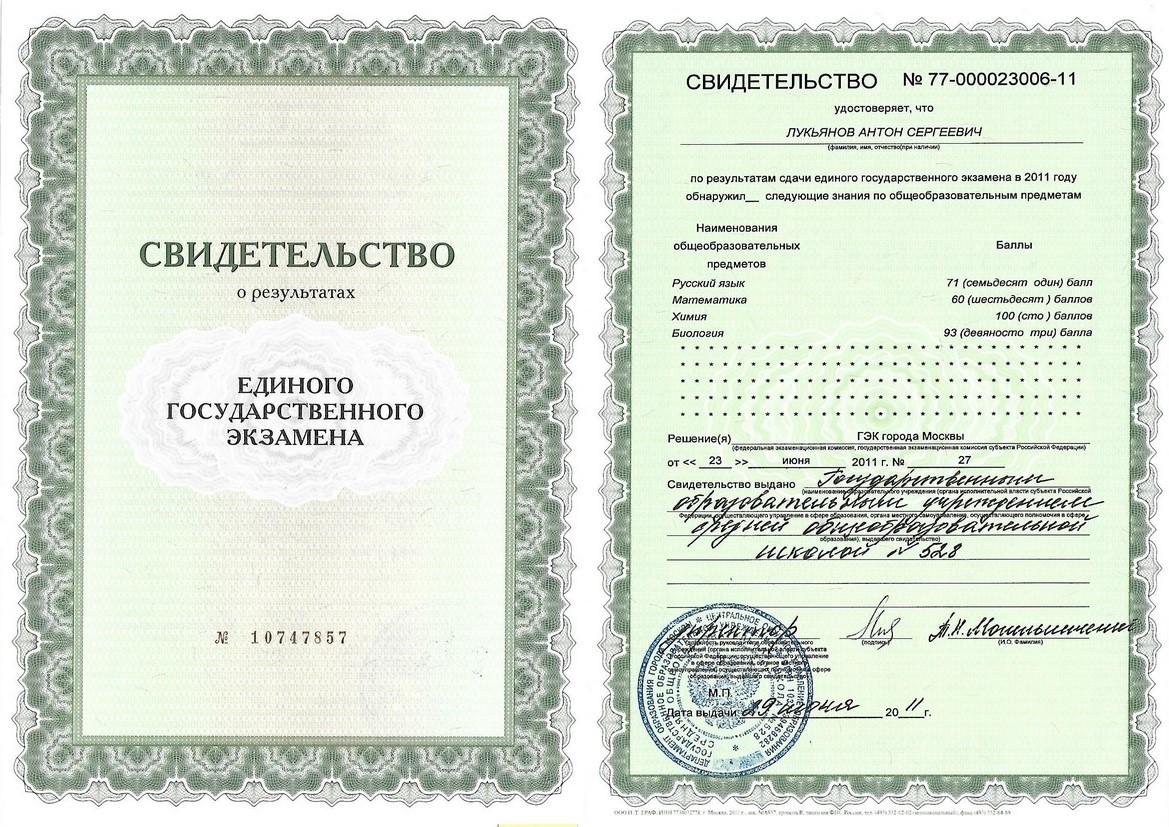 Получение сертификата егэ парамоторная сертификация dulv